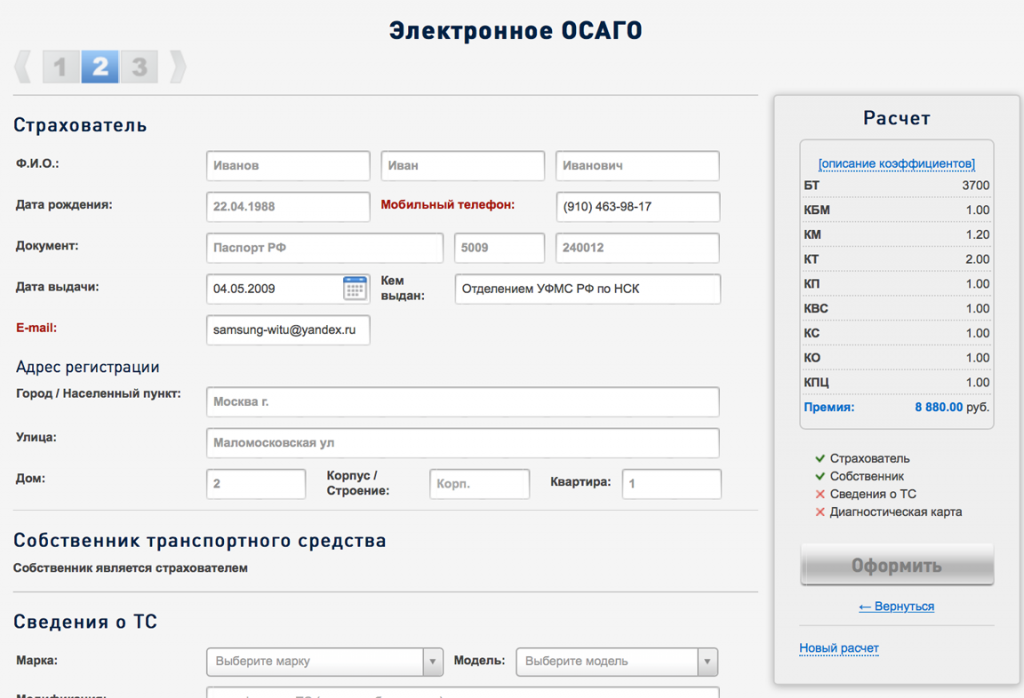 Макс страховая компания официальный сайт москва осаго создания сайта com