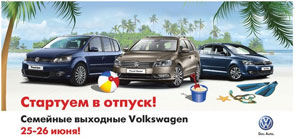 Volkswagen Family Days 25 и 26 июня!